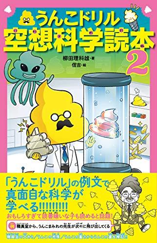 うんこドリル空想科学読本2 (うんこBooks)