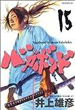 バガボンド(15)(モーニングKC)