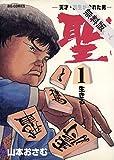 聖(さとし)-天才・羽生が恐れた男-(1)【期間限定 無料お試し版】 (ビッグコミックス)