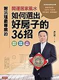 謝沅瑾最專業的開運居家風水 (謝沅瑾風水系列 Book 3) (Traditional Chinese Edition)
