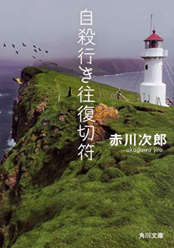 自殺行き往復切符 (角川文庫)