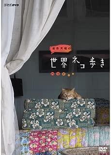 岩合光昭の世界ネコ歩き ハワイ DVD【NHKスクエア限定商品】