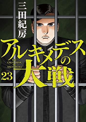 アルキメデスの大戦(23) (ヤングマガジンコミックス)