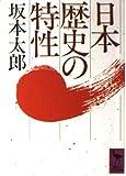 日本歴史の特性 (講談社学術文庫)