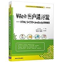Web客户端开发——HTML5+CSS+JavaScript实例教程