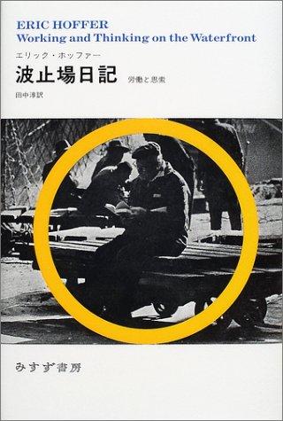 波止場日記―労働と思索