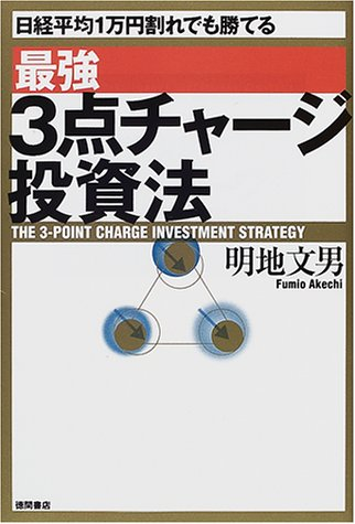 最強 3点チャージ投資法―日経平均1万円割れでも勝てる