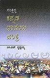 Samkshiptha Kannada Bhaasheya Charithre: A Short History of Kannada Language