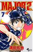 MAJOR 2nd(メジャーセカンド) (7) (少年サンデーコミックス)