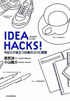 [原尻 淳一, 小山 龍介]のIDEA HACKS!