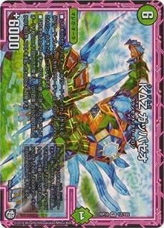 デュエルマスターズ新10弾/DMRP-10/12/VR/ΚΔΖ ガッパゼオ
