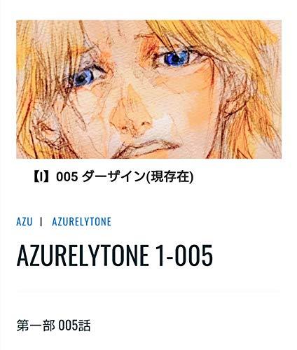 AZURELYTONE (アズレリイトオン) 1-005