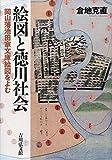 絵図と徳川社会: 岡山藩池田家文庫絵図をよむ