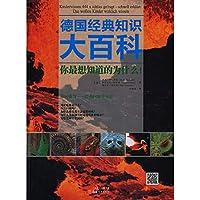 Encyclopedic knowledge quiz : German classical knowledge Encyclopedia You want to know why!(Chinese Edition)