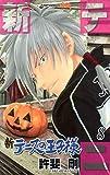 新テニスの王子様 8 (ジャンプコミックス)
