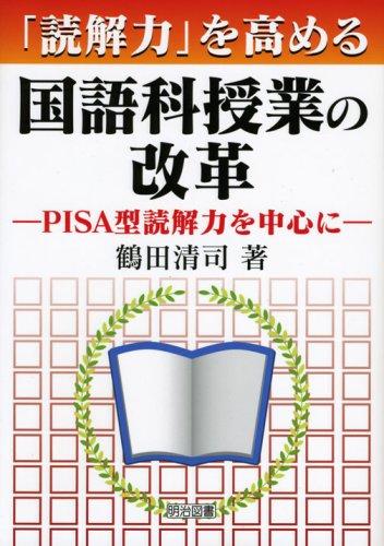「読解力」を高める国語科授業の改革―PISA型読解力を中心に