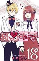 紅心王子 18巻 (デジタル版ガンガンコミックス)