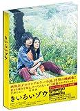 きいろいゾウ【Blu-ray】[Blu-ray/ブルーレイ]