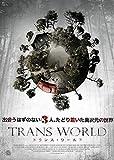 トランス・ワールド [レンタル落ち] image
