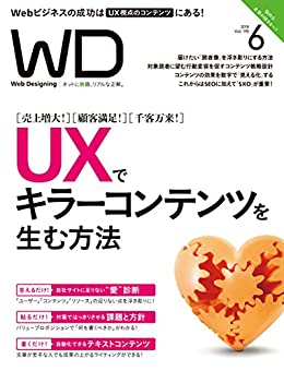 [Web Designing編集部]のWeb Designing 2018年6月号[雑誌]
