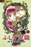 Fushigi Yugi Légende de Gembu -Tome 10-