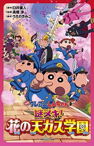 FJ)映画クレヨンしんちゃん 謎メキ! 花の天カス学園 (双葉社ジュニア文庫)