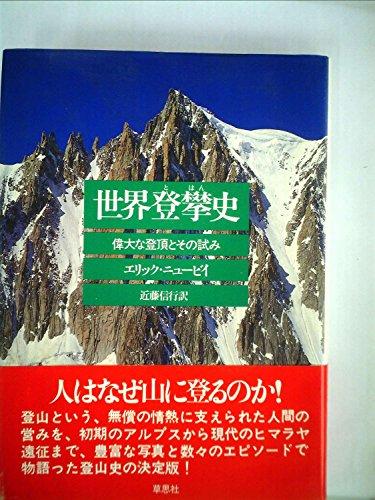 世界登攀史―偉大な登頂とその試み (1981年)