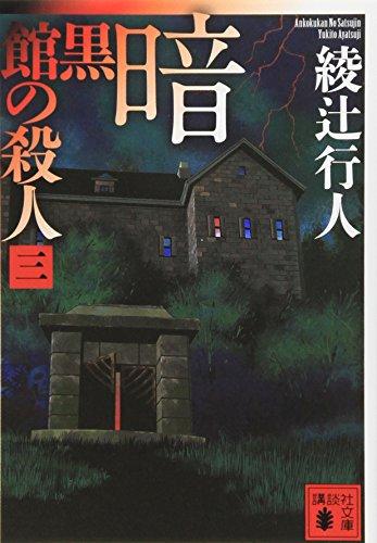 暗黒館の殺人(三) (講談社文庫)