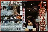 Spirit photo club Psychic Photography Department Ichi-me [Rental Fall] JAPANESE EDITION