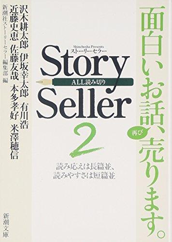 Story Seller〈2〉 (新潮文庫)