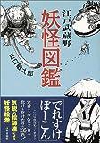 江戸武蔵野妖怪図鑑