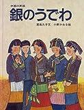 銀のうでわ: 中国の民話 (大型絵本)