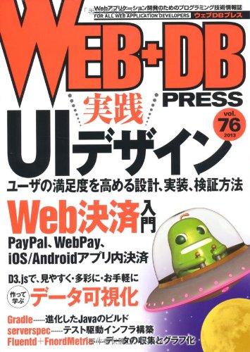 WEB+DB PRESS Vol.76の詳細を見る
