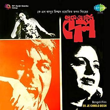 Ek Je Chhilo Desh (Original Motion Picture Soundtrack)