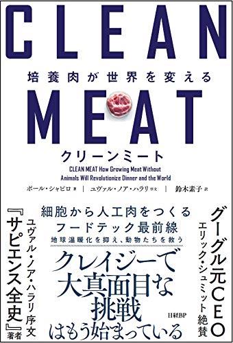 クリーンミート 培養肉が世界を変える - ポール・シャピロ, ユヴァル・ノア・ハラリ(序文), 鈴木 素子