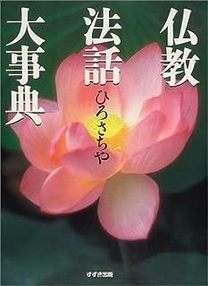 仏教法話大事典