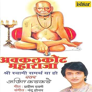 Akkalkot Maharaja Shree Swami Samarth Ya Ho