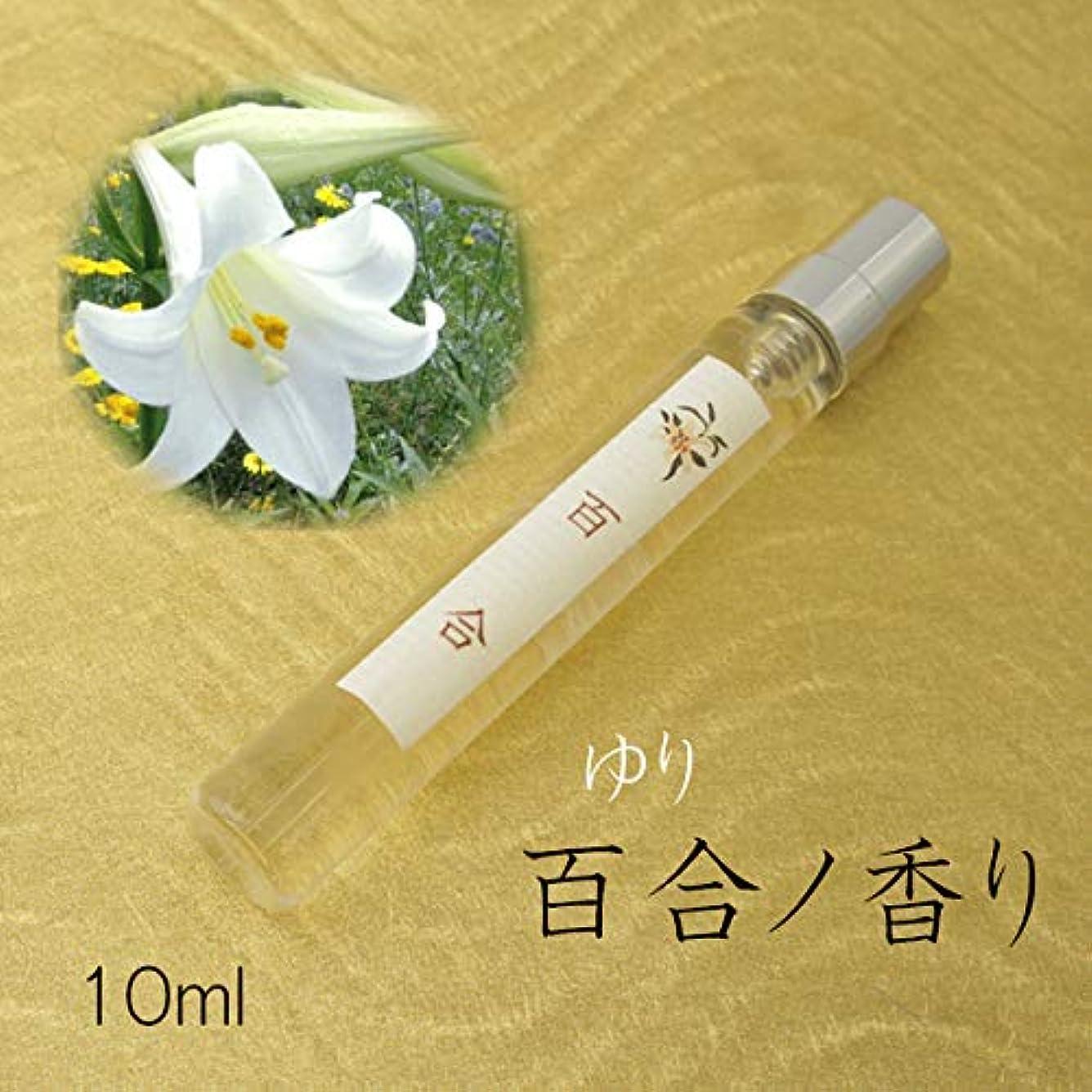 パントリー切る雨和香水「そこに花ノ香シリーズ」10ml (百合)
