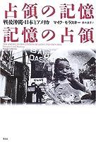 占領の記憶/記憶の占領―戦後沖縄・日本とアメリカ