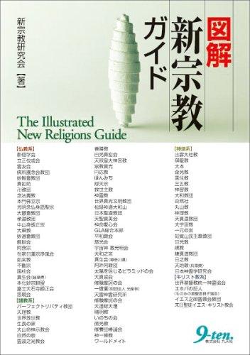 図解 新宗教ガイドの詳細を見る