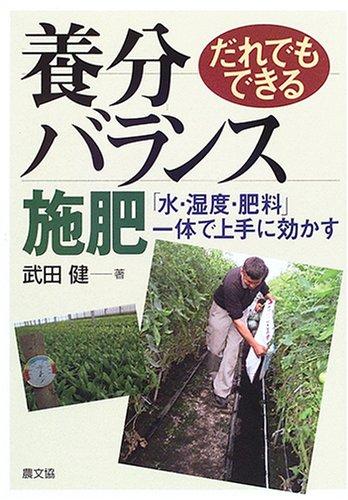 だれでもできる養分バランス施肥—「水・湿度・肥料」一体で上手に効かす