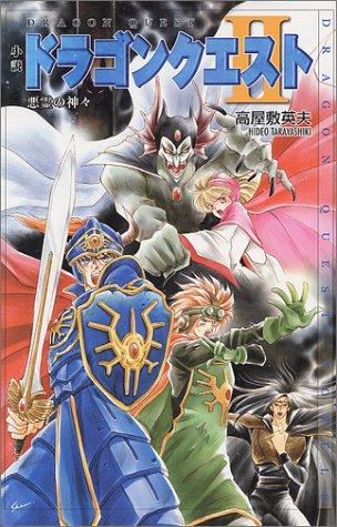 小説 ドラゴンクエスト〈2〉悪霊の神々 (ドラゴンクエストノベルズ)