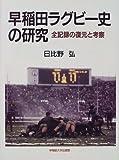 早稲田ラグビー史の研究―全記録の復元と考察