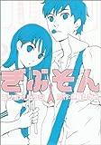 ぎぶそん (PIANISSIMO COMICS)