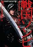 戦国ゾンビ―百鬼の乱― (1) (バーズコミックス)