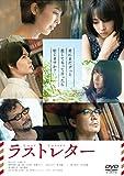 ラストレター DVD通常版[DVD]