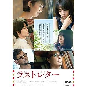 """ラストレター DVD通常版"""""""
