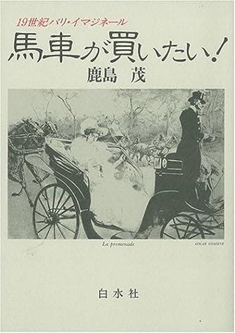 馬車が買いたい!―19世紀パリ・イマジネール