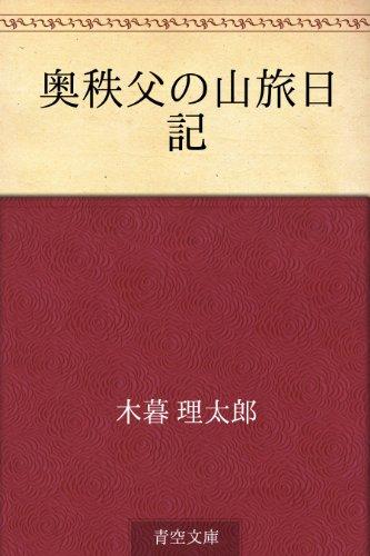 奥秩父の山旅日記の詳細を見る