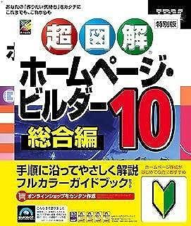 ホームページ・ビルダー10 通常版 ガイドブック付き